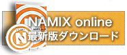 NAMIX online最新版ダウンロード